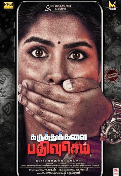 Sazish The Trap 2021 Hindi Dubbed 300MB HDRip 480p